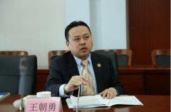王朝勇律师为法治中国建设贡献力量